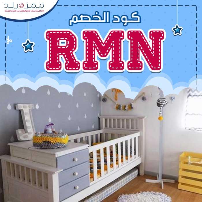 سرير هزاز للاطفال