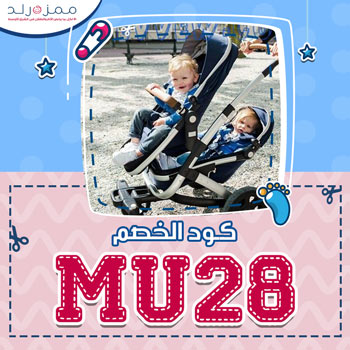 mumzworld discount code 2020